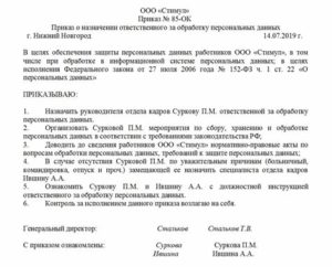 Приказ о назначении ответственного за актуализацию нормативных документов