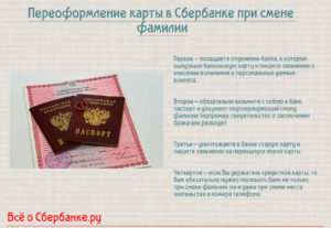 Если меняешь паспорт нужно ли менять банковскую карту