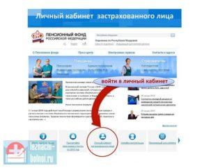 Как выйти на сайт на сайт пенсионного фонда