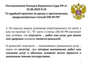 Пленум верховного суда по статье 111 ук рф