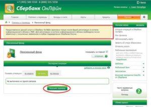 Как узнать накопительную часть пенсии по снилс через интернет сбербанк