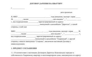Госпошлина по договору дарения между близкими родственниками 2020