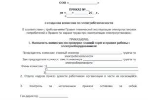 Создание внутренней комиссии по электробезопасности