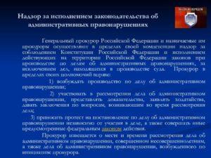 Фз 102 административный надзор