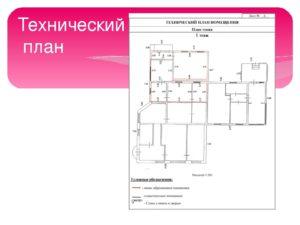 Подготовка технического плана здания курсовая работа