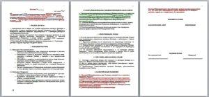 Договор на оказание услуг по сушке зерна