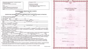 Какие документы нужны для получения свидетельства о смерти в казахстане