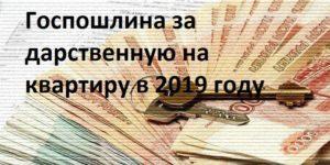 Госпошлина за дарение доли квартиры родственнику 2020