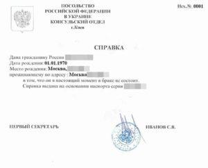 Справка об отсутствии брака в украине
