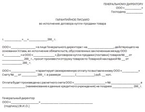 Шаблон гарантийного письма о предоставлении товаров