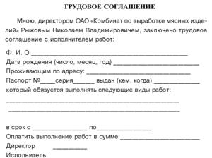 Договор с работником без оформления трудовой книжки образец