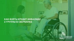 Как взять быстрый займ инвалиду 1 группы