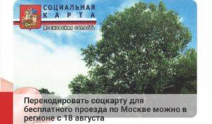 Социальная карта московской области для военных пенсионеров
