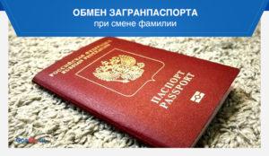 Смена фамилии после замужества документы 2020 казахстан
