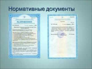 Документы и лицензии для открытия косметики магазина
