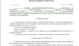 Договор оказания услуг за фактические услуги с учетом ндс