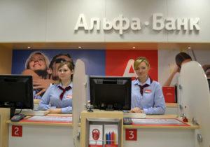Собеседование в альфа банке
