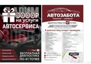 Коммерческое предложение по кузовному ремонту автомобилей
