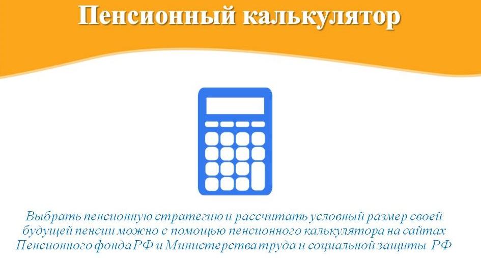 Рассчитать пенсии калькулятор регистрация в пенсионном фонде личный кабинет спб