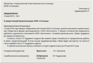 Письмо о необходимости реорганизации предприятия