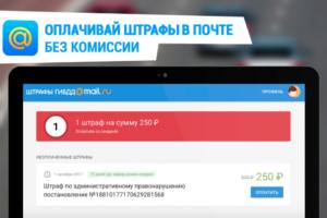 Где оплатить штраф гибдд почта россии