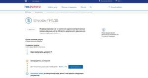 Как узнать штраф гибдд белорусу за 2015 год
