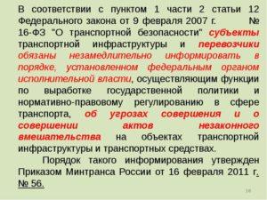 Федеральный закон номер 16 статья 12 2
