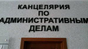 Канцелярия по административным делам