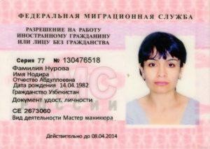 Работа в россии для граждан узбекистана с проживанием