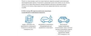 Какой налог на автомобиль свыше 100 л с для инвалидов