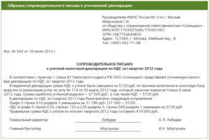Письмо в налоговую с просьбой разъяснить ситуацию