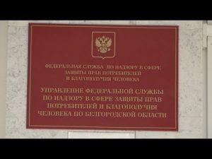 Роспотребнадзор белгород официальный сайт жалоба на рэу
