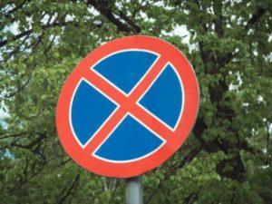 Как выглядит знак стоянка запрещена фото