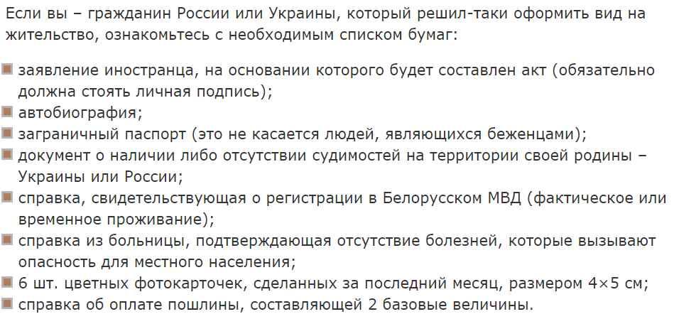 Как подать на развод в белоруссии