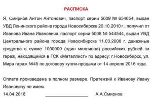 Долговая расписка в казахстане недействительна