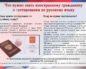 Какие документы нужны для программы носитель русского языка для уфмс