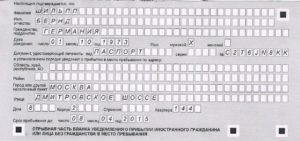 Какие документы нужны для регистрации гражданина таджикистана