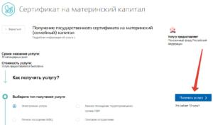 Порядок снятия с регистрационного учета по месту жительства через госуслуги