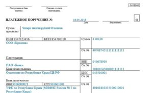 Платежное поручение при уплате штрафа в трудовую инспекцию