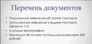 Список документов при потере паспорта рф