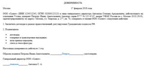 Доверенность на подписание счетов и актов