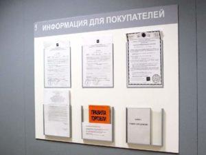 Какие документы должны быть в торговой точке