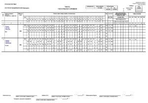 График рабочего времени водителей при суммированном учете