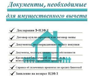 Какие документы нужны для возврата 13 процентов за квартиру