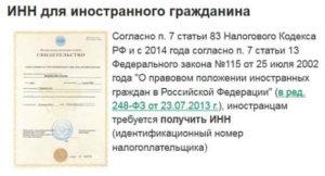 Инн указанный в патенте