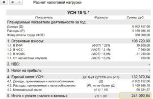 Расчет 1 свыше 300000 ип усн доходы калькулятор онлайн