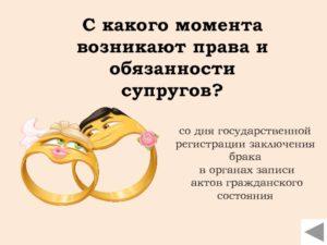 С какого момента возникают права и обязанности супругов с момента