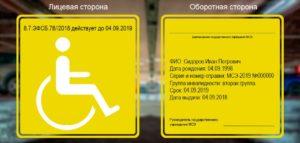 Как действует знак инвалид