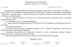 Дополнительное соглашение об увеличении суммы по договору