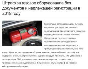 Какой штраф если газовое оборудование не зарегистрировано